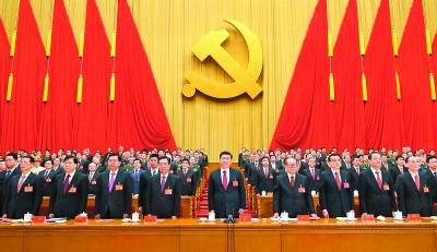 中国共产党第十九次全国代表大会在京闭幕 习近平主持大会并发表重要讲话