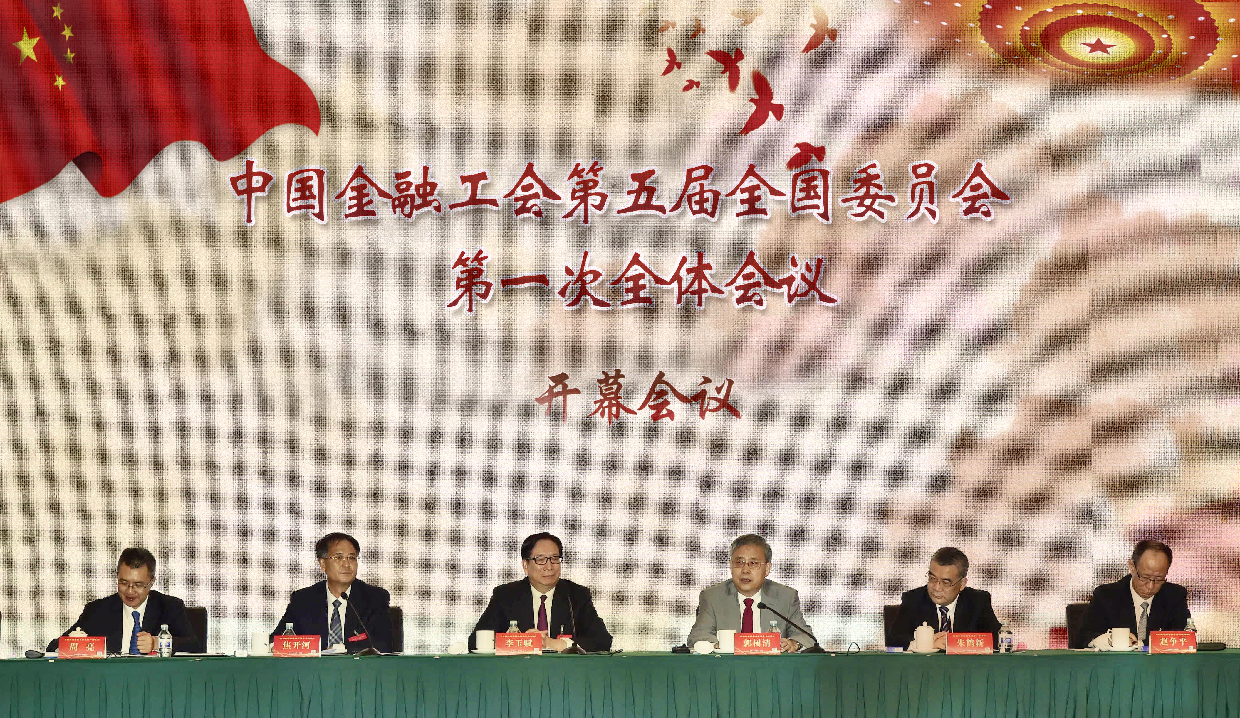 中国金融工会五届一次全委会在京召开