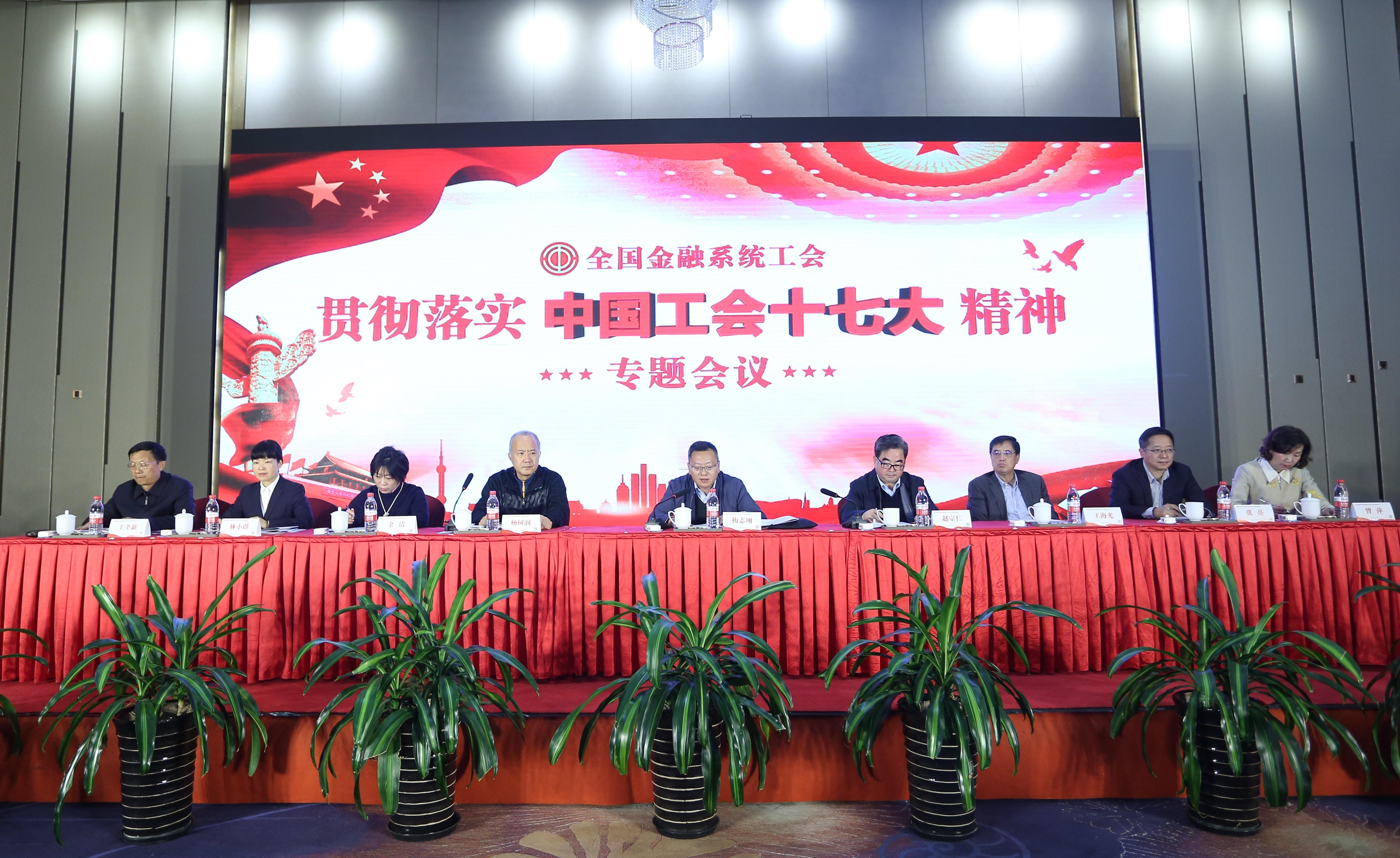 全国金融系统工会贯彻落实中国工会十七大精神专题会议在京召开
