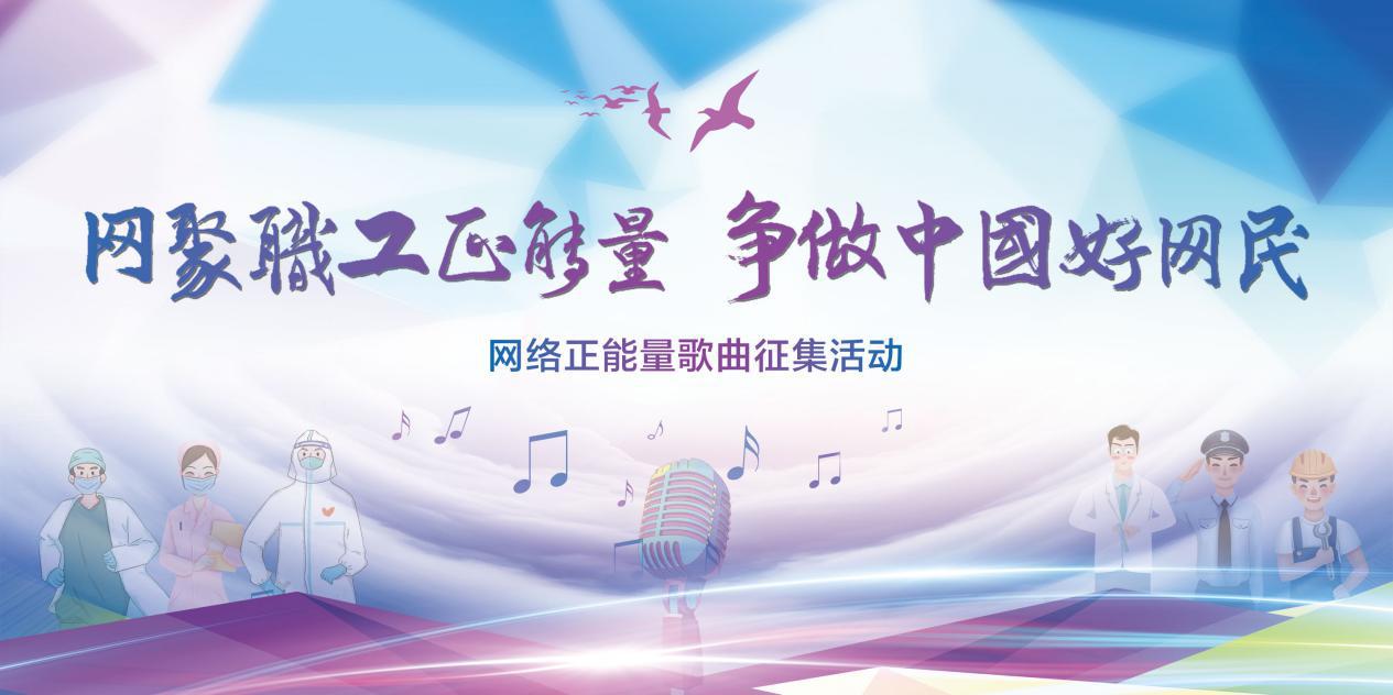 """2020年""""网聚职工正能量 争做中国好网民"""""""