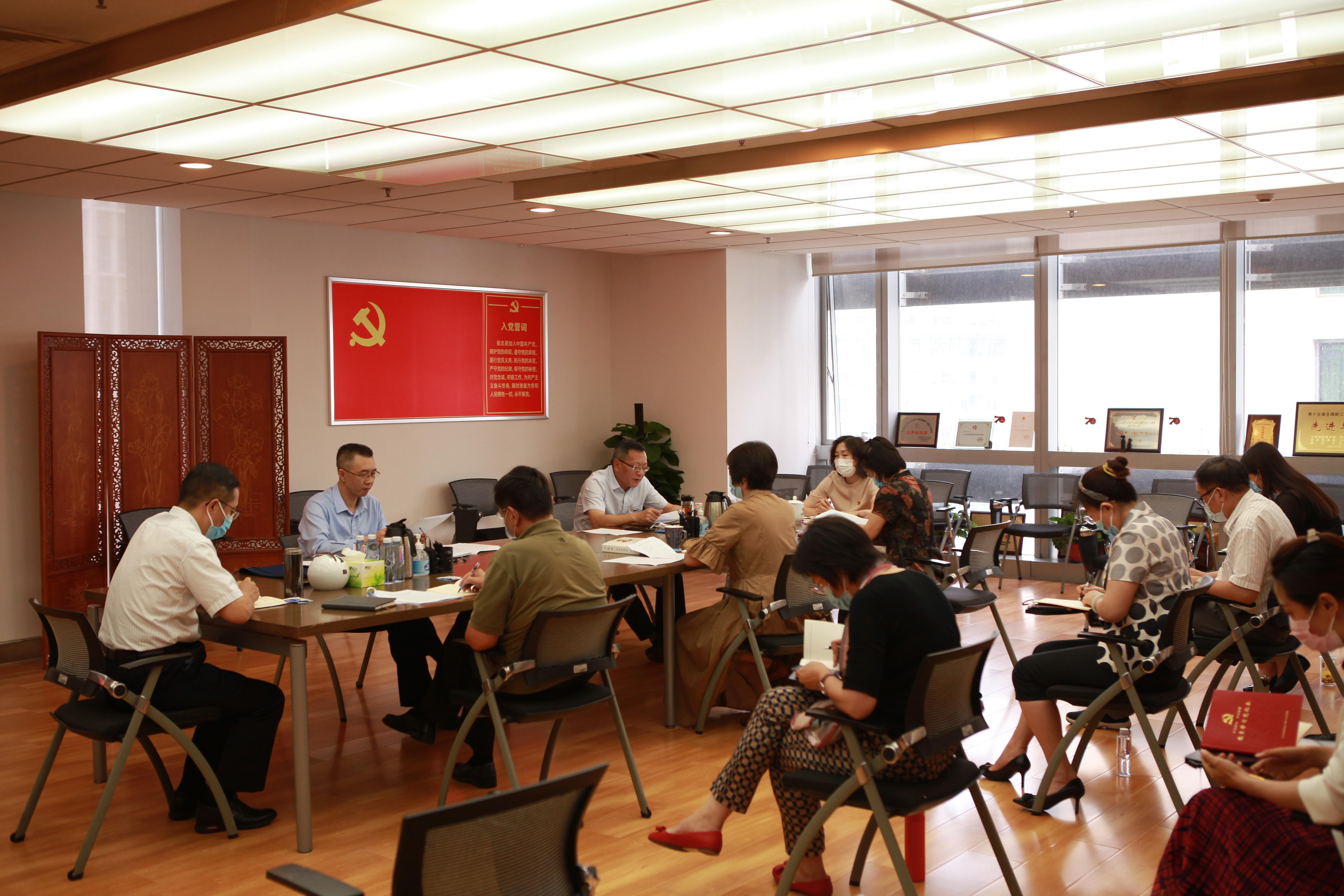 金融工会召开党组学习会议